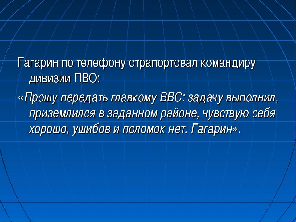 Гагарин по телефону отрапортовал командиру дивизии ПВО: «Прошу передать главк...