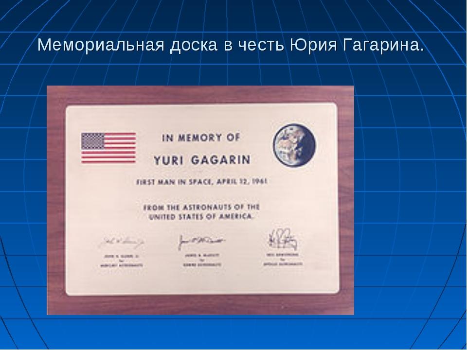 Мемориальная доска в честь Юрия Гагарина.