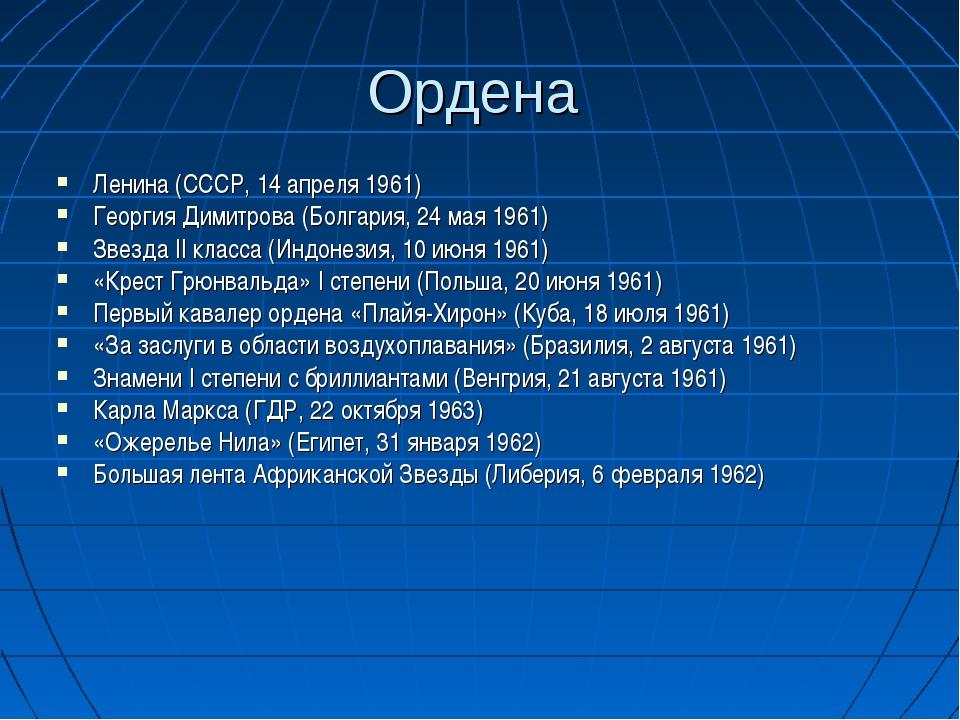 Ордена Ленина (СССР, 14 апреля 1961) Георгия Димитрова (Болгария, 24 мая 1961...
