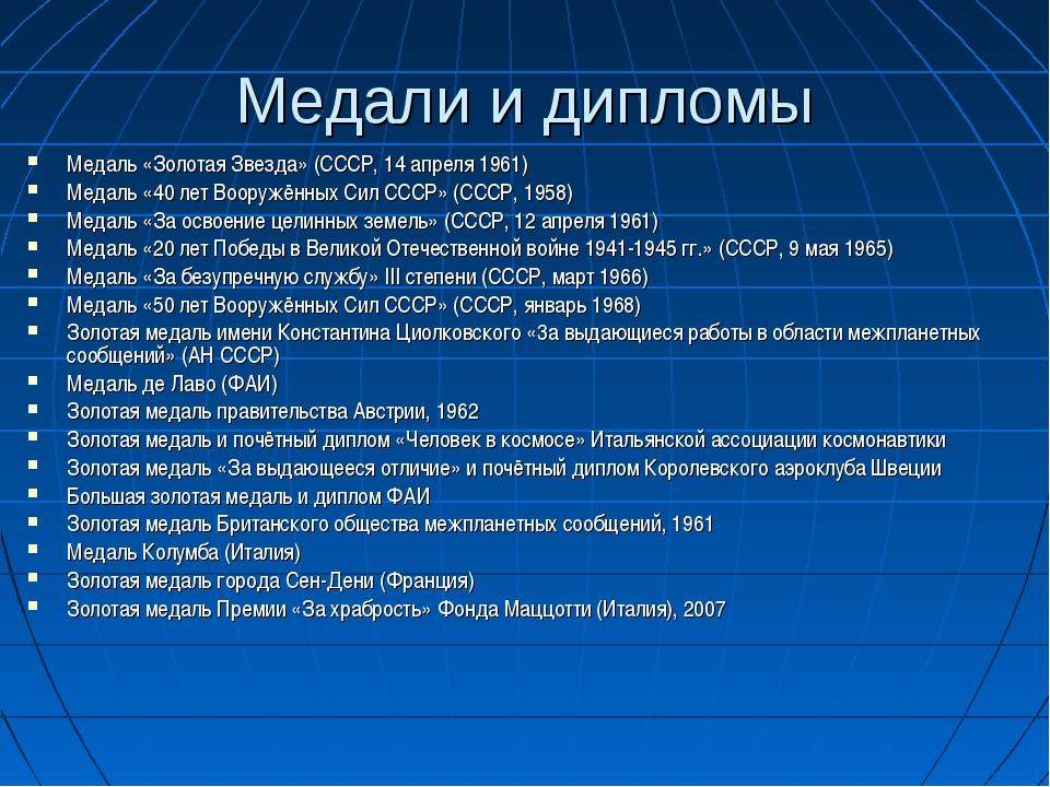Медали и дипломы Медаль «Золотая Звезда» (СССР, 14 апреля 1961) Медаль «40 ле...