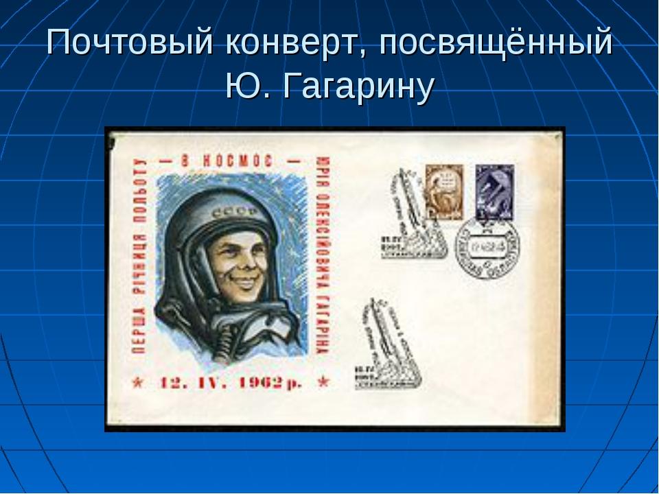 Почтовый конверт, посвящённый Ю. Гагарину