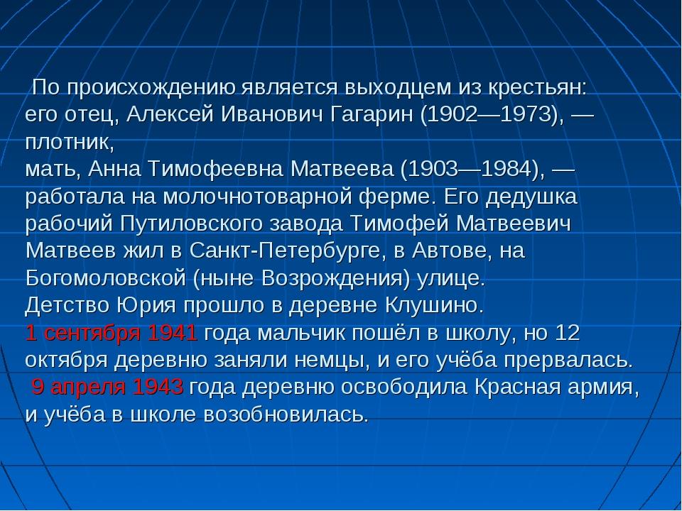По происхождению является выходцем из крестьян: его отец, Алексей Иванович Г...