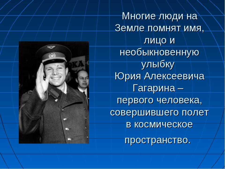 Многие люди на Земле помнят имя, лицо и необыкновенную улыбку Юрия Алексеевич...