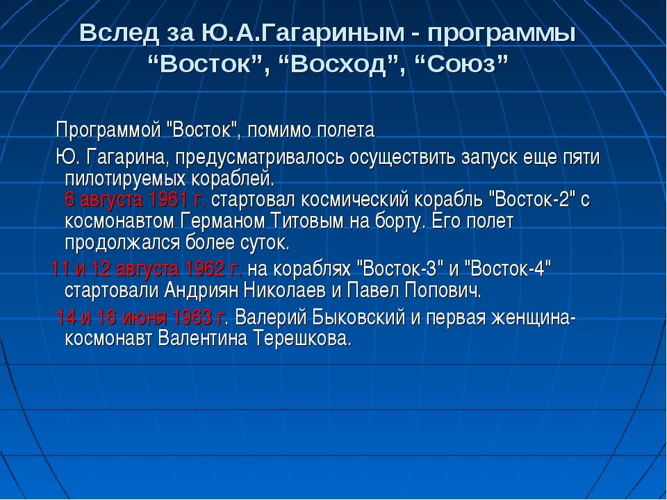 """Вслед за Ю.А.Гагариным - программы """"Восток"""", """"Восход"""", """"Союз"""" Программой """"Вос..."""