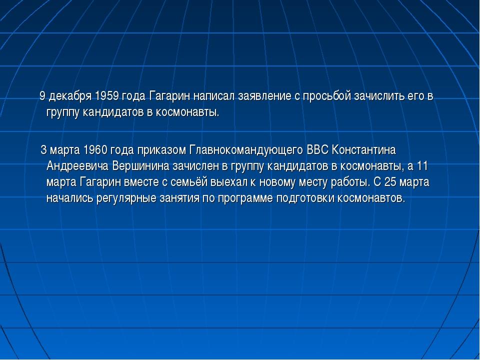 9 декабря 1959 года Гагарин написал заявление с просьбой зачислить его в гру...