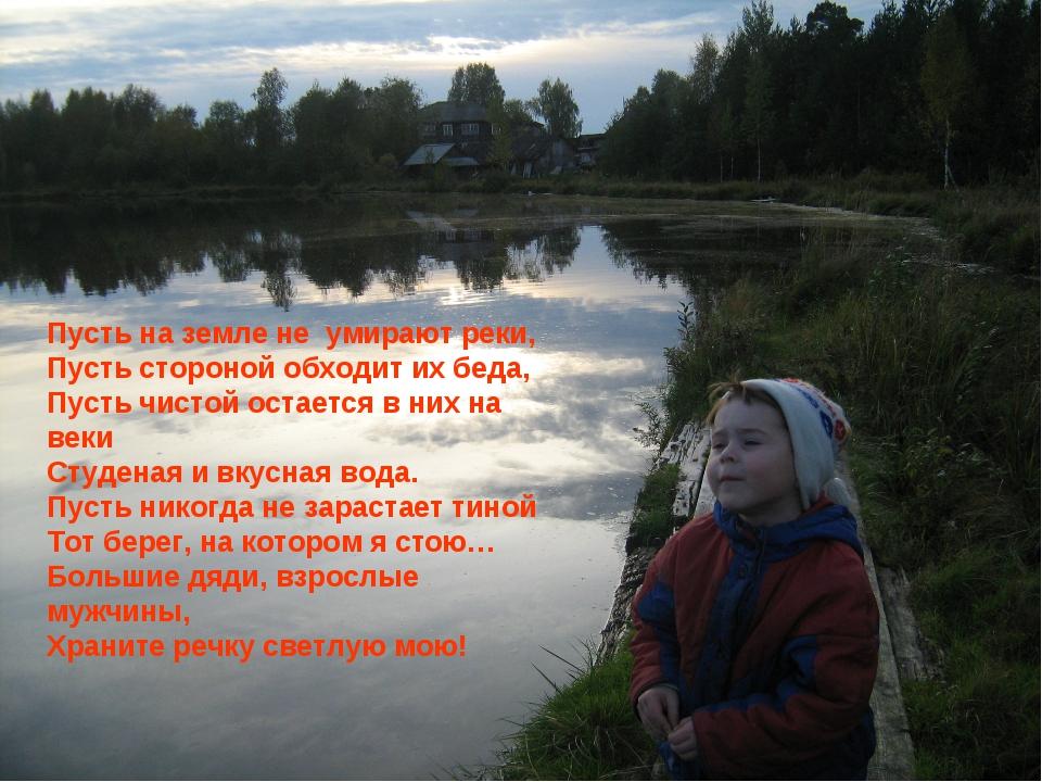 Пусть на земле не умирают реки, Пусть стороной обходит их беда, Пусть чистой...
