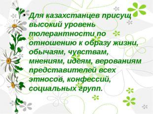 Для казахстанцев присущ высокий уровень толерантности по отношению к образу