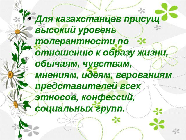 Для казахстанцев присущ высокий уровень толерантности по отношению к образу...