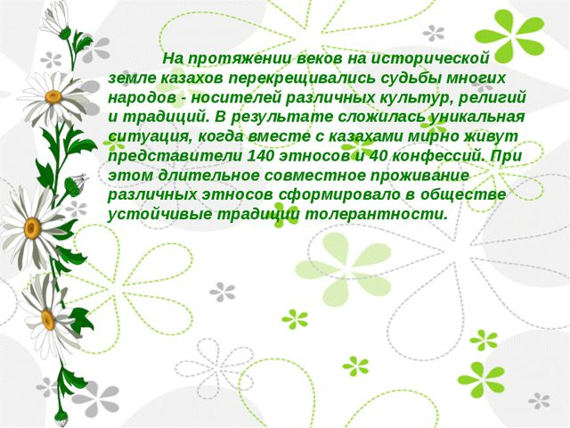 На протяжении веков на исторической земле казахов перекрещивались судьбы мно...