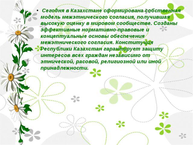Сегодня в Казахстане сформирована собственная модель межэтнического согласия...