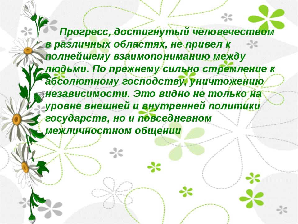 Прогресс, достигнутый человечеством в различных областях, не привел к полней...