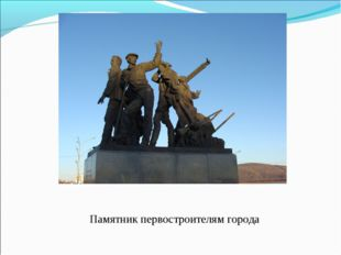 Памятник первостроителям города