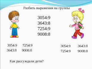 3054:9 3643:8 7254:9 9008:8 3054:9 3643:8 7254:9 9008:8 3054:9 7254:9 3643:8