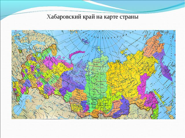 Хабаровский край на карте страны