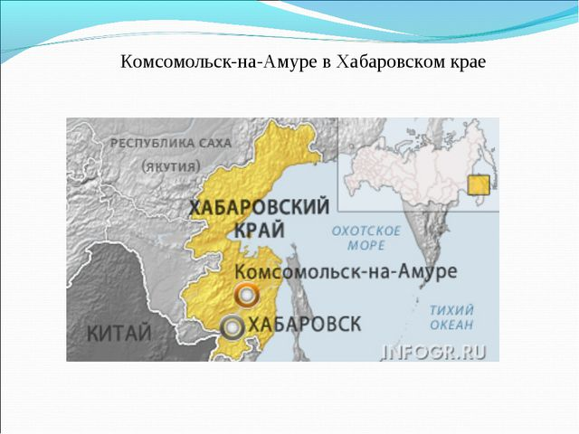 Комсомольск-на-Амуре в Хабаровском крае