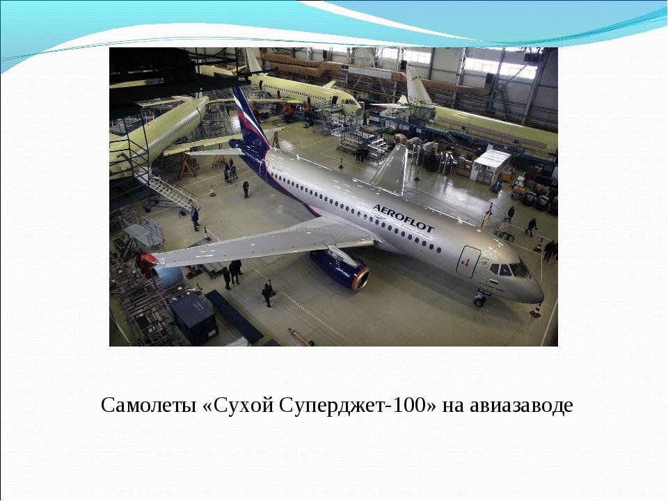 Самолеты «Сухой Суперджет-100» на авиазаводе