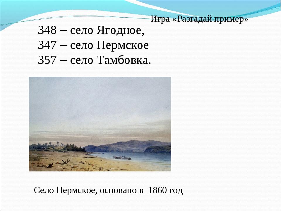 348 – село Ягодное, 347 – село Пермское 357 – село Тамбовка. Село Пермское,...
