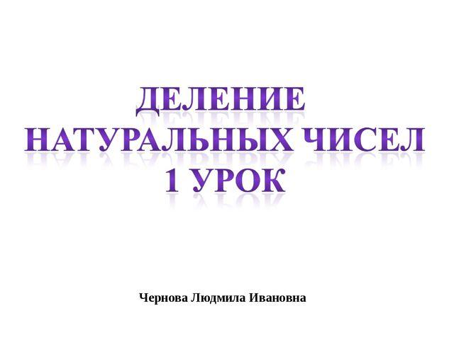 Чернова Людмила Ивановна