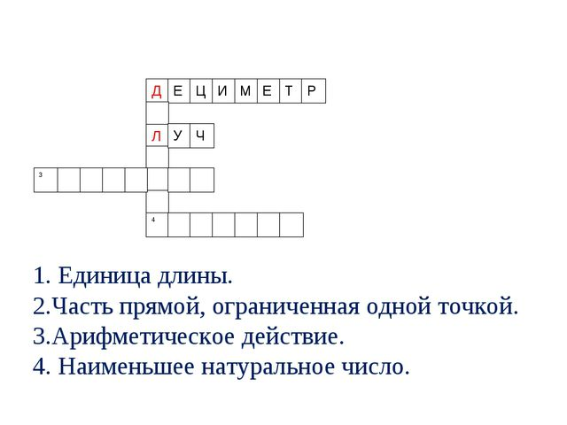 1. Единица длины. 2.Часть прямой, ограниченная одной точкой. 3.Арифметическое...