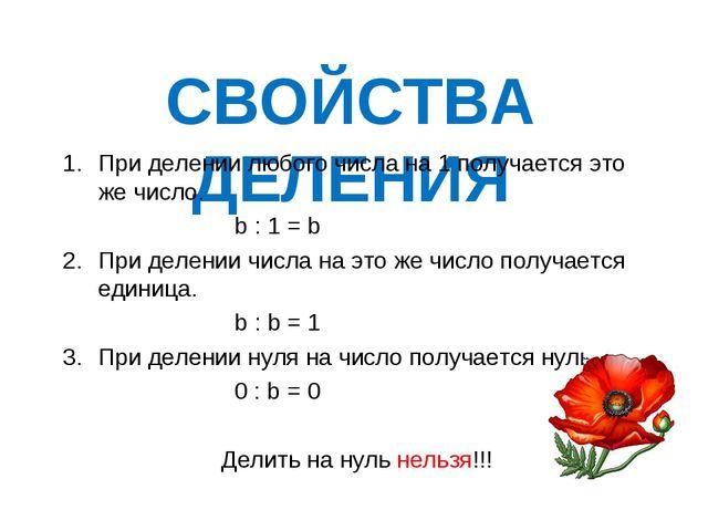 СВОЙСТВА ДЕЛЕНИЯ При делении любого числа на 1 получается это же число. b : 1...