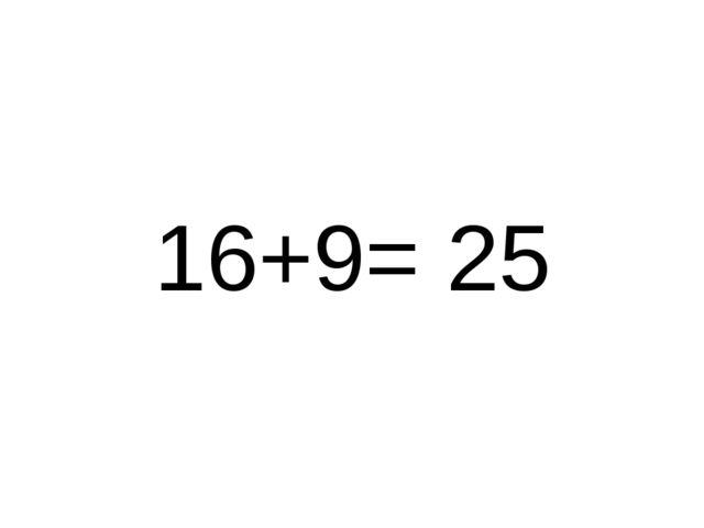16+9= 25