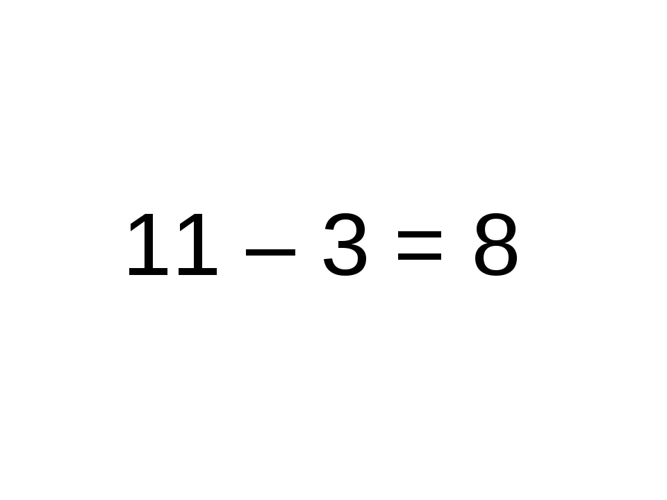 11 – 3 = 8