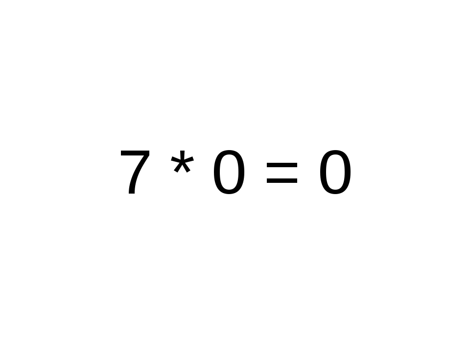 7 * 0 = 0