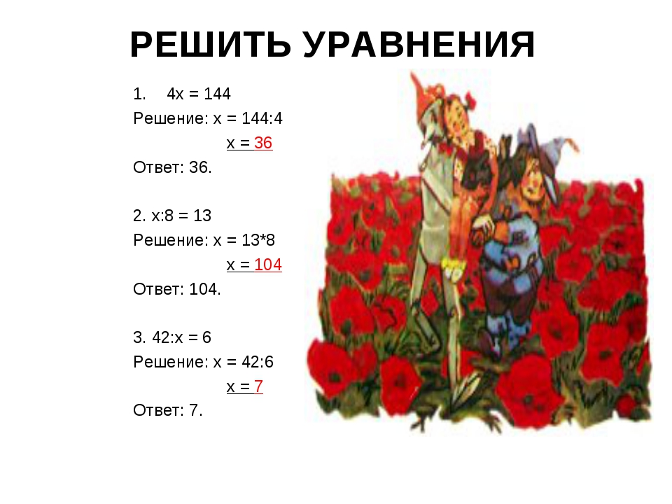 РЕШИТЬ УРАВНЕНИЯ 4х = 144 Решение: х = 144:4 х = 36 Ответ: 36. 2. х:8 = 13 Ре...