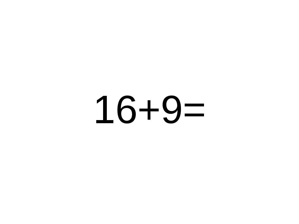 16+9=