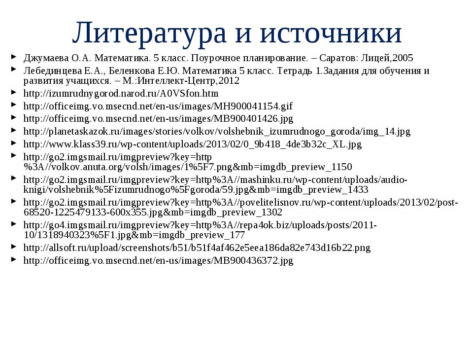 Литература и источники Джумаева О.А. Математика. 5 класс. Поурочное планирова...