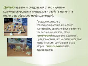 Целью нашего исследования стало изучение коллекционирования минералов и свойс
