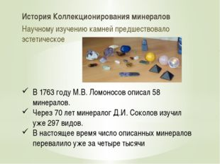История Коллекционирования минералов В 1763 году М.В. Ломоносов описал 58 мин