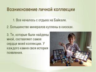 Возникновение личной коллекции 1. Все началось с отдыха на Байкале. 2. Больши