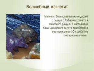 Магнетит был привезен моим дядей с севера с Хабаровского края Охотского район