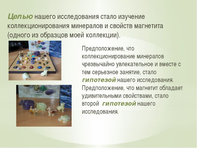 Целью нашего исследования стало изучение коллекционирования минералов и свойс...