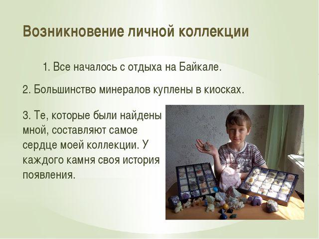 Возникновение личной коллекции 1. Все началось с отдыха на Байкале. 2. Больши...