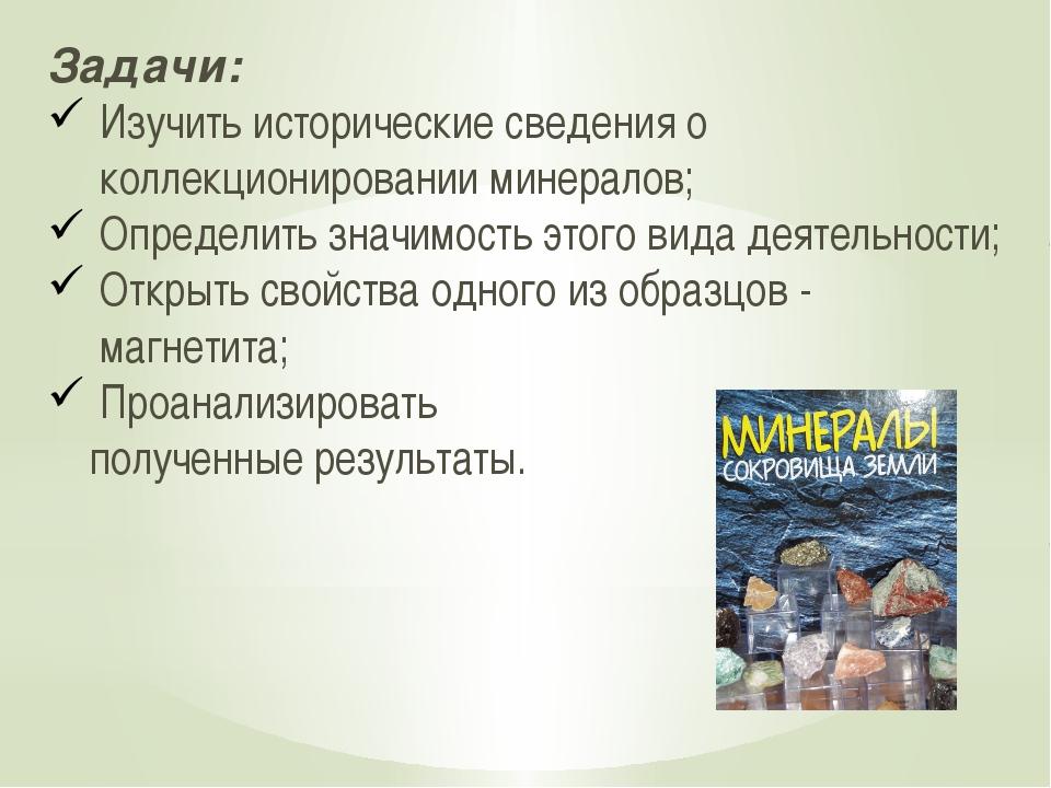 Задачи: Изучить исторические сведения о коллекционировании минералов; Определ...