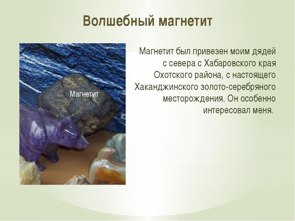 Магнетит был привезен моим дядей с севера с Хабаровского края Охотского район...