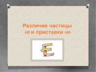 Запишите слова, объясните слитное и раздельное написание не, укажите часть р