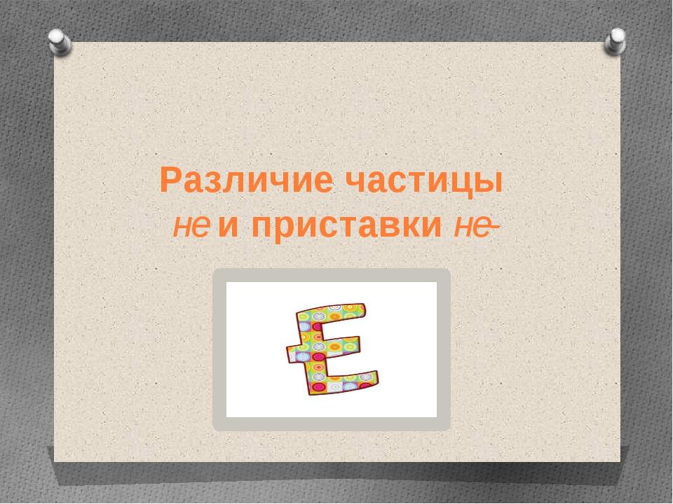 Запишите слова, объясните слитное и раздельное написание не, укажите часть р...