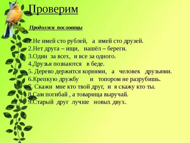 Проверим Продолжи пословицы 1.Не имей сто рублей, а имей сто друзей. 2.Нет д...