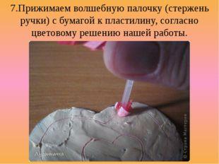 7.Прижимаем волшебную палочку (стержень ручки) с бумагой к пластилину, соглас