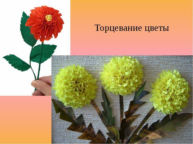 Торцевание цветы
