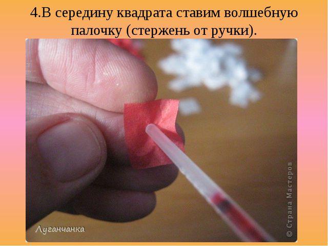 4.В середину квадрата ставим волшебную палочку (стержень от ручки).