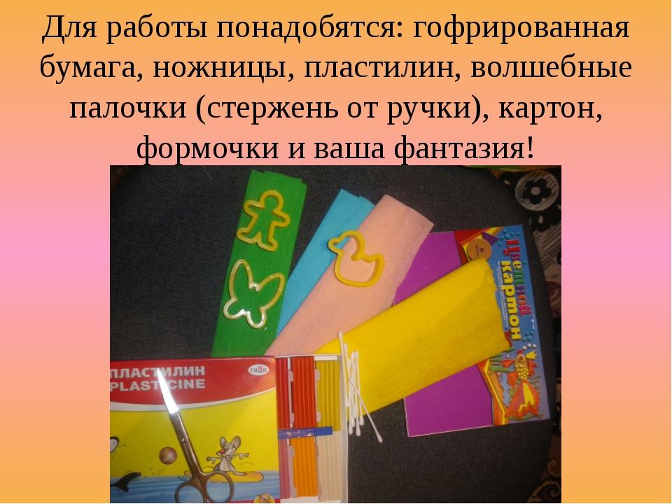 Для работы понадобятся: гофрированная бумага, ножницы, пластилин, волшебные п...