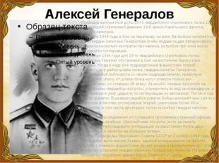 Алексей Генералов Командир миномётной роты 28-го гвардейского стрелкового пол
