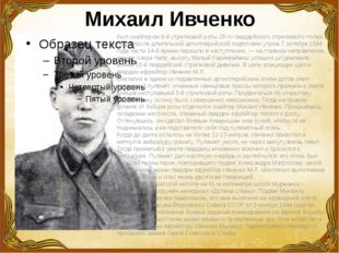 Михаил Ивченко был снайпером 8-й стрелковой роты 28-го гвардейского стрелково