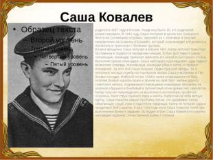 Саша Ковалев родился в 1927 году в Москве. Когда ему было 10, его родителей р