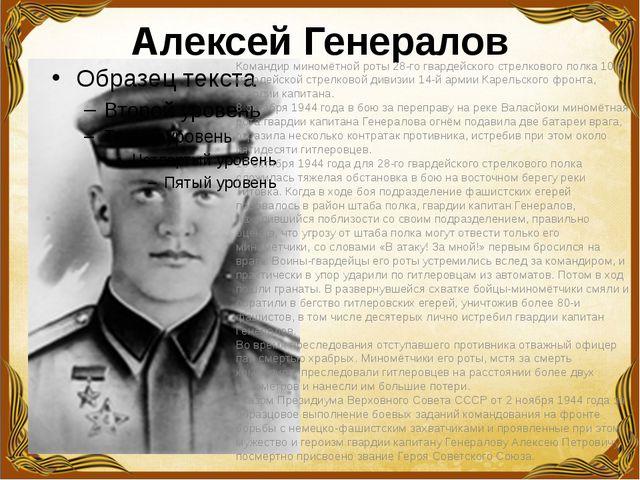 Алексей Генералов Командир миномётной роты 28-го гвардейского стрелкового пол...