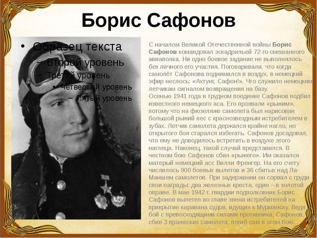 Борис Сафонов С началом Великой Отечественной войныБорис Сафоновкомандовал...